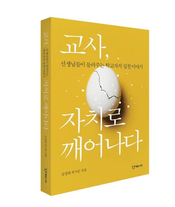 '교사, 자치로 깨어나다' 책 표지