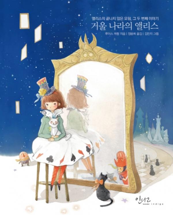거울 나라의 앨리스(루이스 캐럴 저, 김민지 그림, 장윤희 역, 인디고, 2015)
