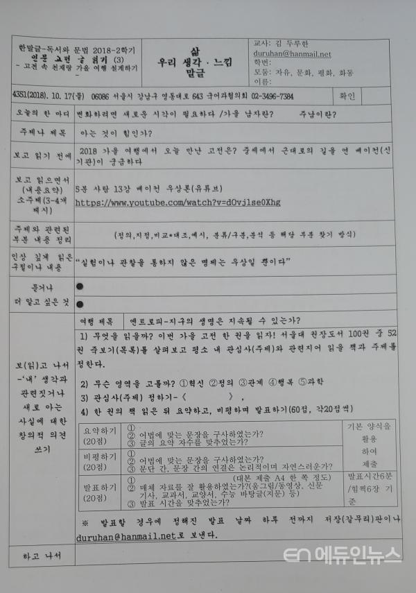김두루한 교사의 독서와 문법 수업 계획서.(사진=김두루한)