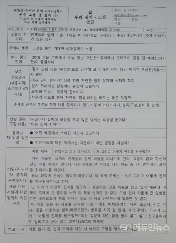김두루한 교사의 '인문 고전 글 읽기' 수업 계획서
