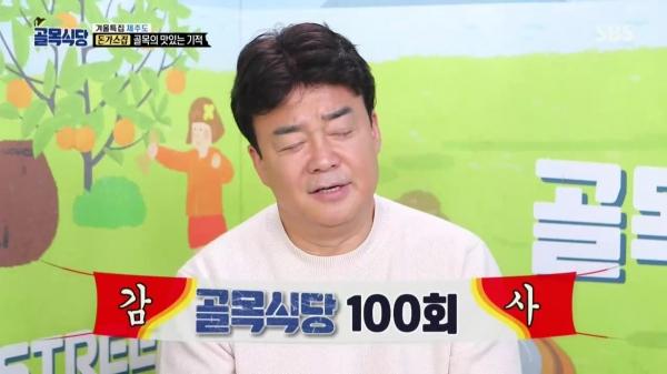 SBS 프로그램 '골목식당' 100회를 맞아 인터뷰 하는 백종원(사진=SBS 캡처)