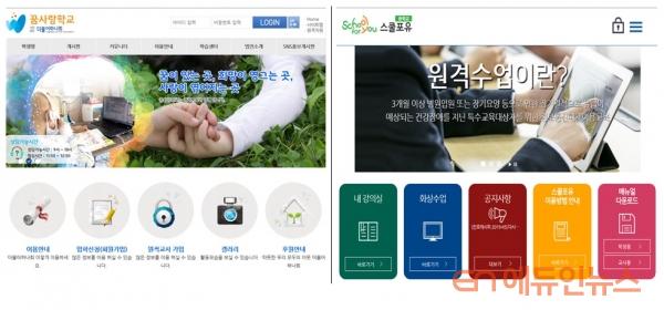 (왼쪽부터)꿈사랑학교와 스쿨포유 홈페이지 메인화면 캡처.