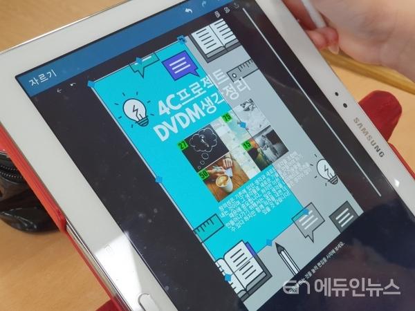 아이들은 테블릿을 통해 4C 프로젝트 DVDM 생각 정리 프로젝트를 접하고 위두랑을 통해 활동 내용을 정리해 공유한다.(사진=구은복 교사)