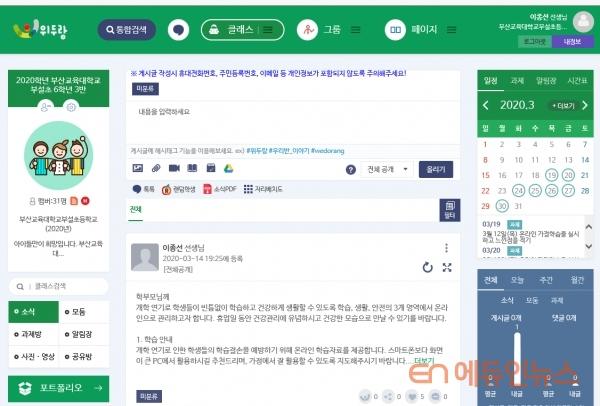 이종선 교사의 위두랑 온라인 학습 홈 화면.(사진=이종선 교사)