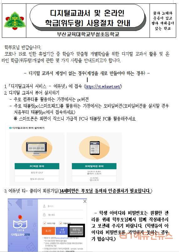 디지털교과서 및 온라인 학급(위두랑 ) 사용절차 안내문.(사진=이종선 교사)