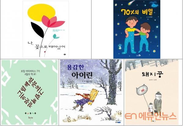그림책사랑교사모임이 추천한 5종의 그림책.