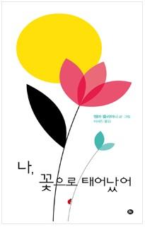 그림책 '나 꽃으로 태어났어' 표지.(엠마 줄리아니 저, 이세진 역, 비룡소, 2014)