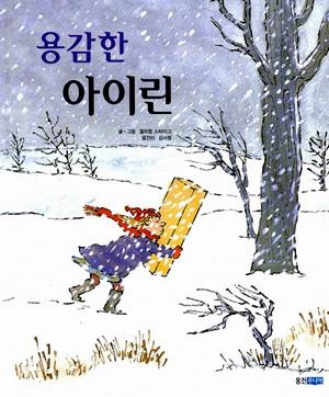 그림책 '용감한 아이린' 표지.(윌리엄 스타이그 저, 김서정 역, 웅진닷컴, 2000)