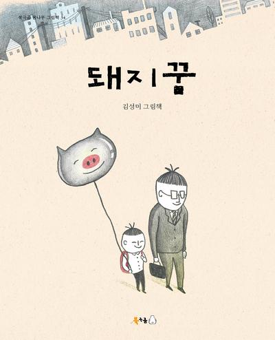 그림책 '돼지꿈' 표지.(김성미 저, 북극곰, 2017)