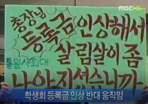 (사진=MBC 뉴스 캡처)