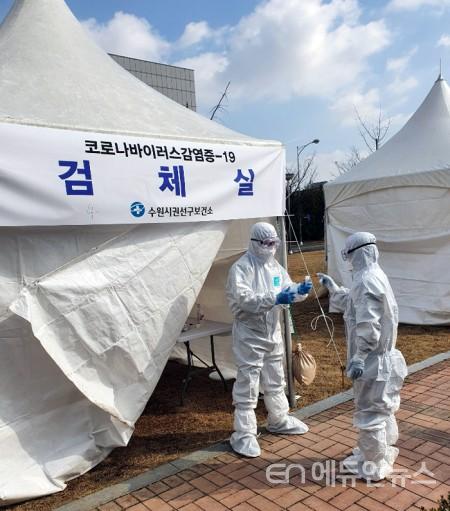 보건소 선별진료소 검체 채취 자원봉사 모습(사진제공=수원시)