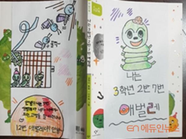 초등학교 3학년들이 표현한 띠지 만들기 활동 작품들.(사진=문예지 교사)