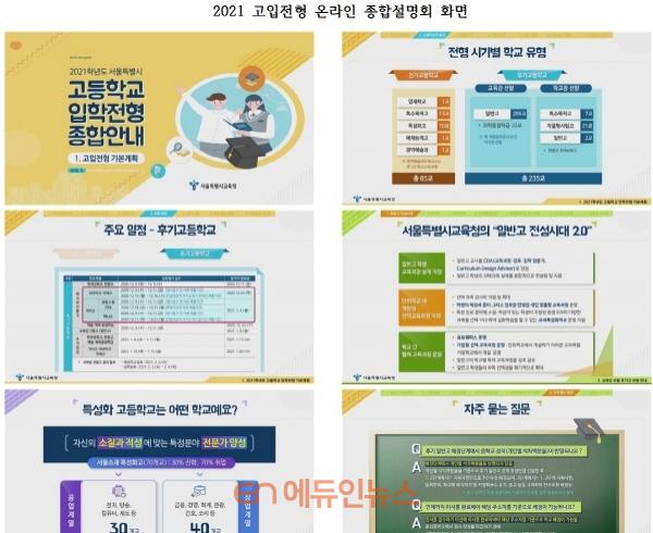 서울시교육청 2021학년도 고입전형 온라인 종합설명회 화면 (자료=서울시교육청)