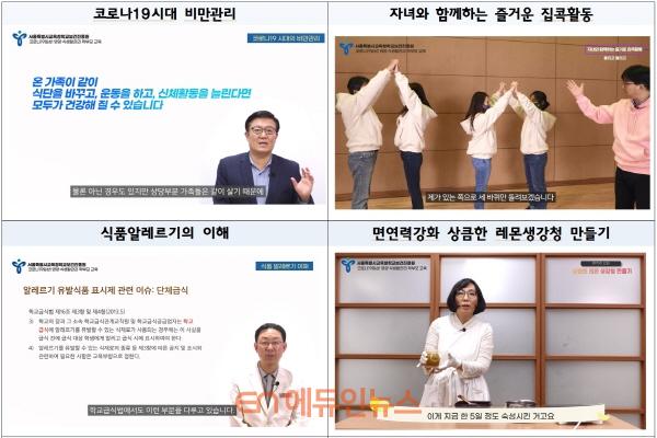 '슬기로운 집콕생활' 동영상 화면 (사진=서울시교육청)