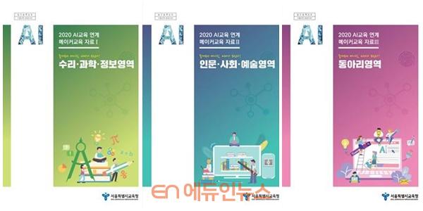 인공지능(AI) 연계 메이커 교육자료 3종 표지 (자료=서울시교육청)