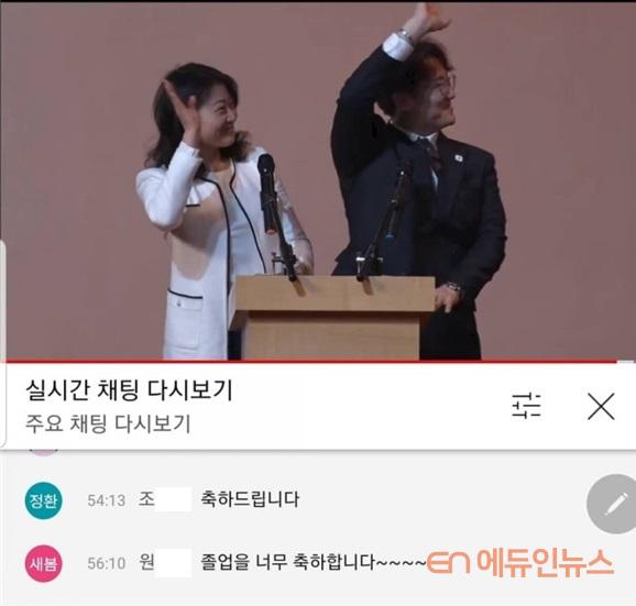 온라인(줌)에 접속한 졸업생들에게 손 흔들며 인사하는 청운대 교수들.(사진=이소영 교수)