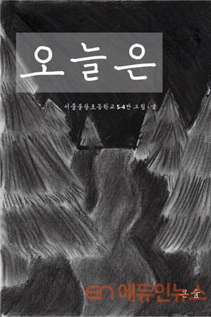 불광초 5-4반 학급 그림책 『오늘은』. 쿨북스에서 감상할 수 있다.