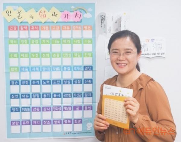 감미애 동작중학교 교사