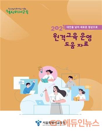 '원격교육 운영 도움 자료' 표지 (사진=서울시교육청)