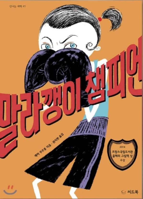 그림책 '말라깽이 챔피언' 표지.(레미 쿠르종 저/ 권지현 역/ 씨드북/ 2016)