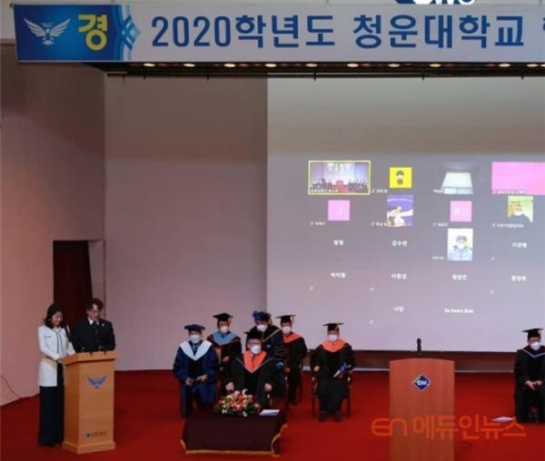 청운대는 오프라인과 온라인(줌) 동시 졸업식을 진행했다.(사진=이소영 교수)