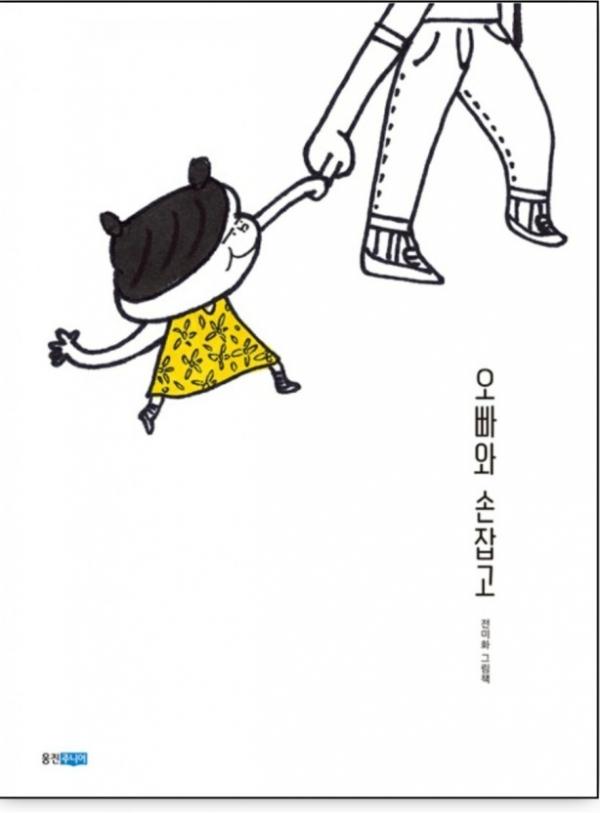 그림책 '오빠와 손잡고'(전미화 글그림, 웅진주니어, 2020)