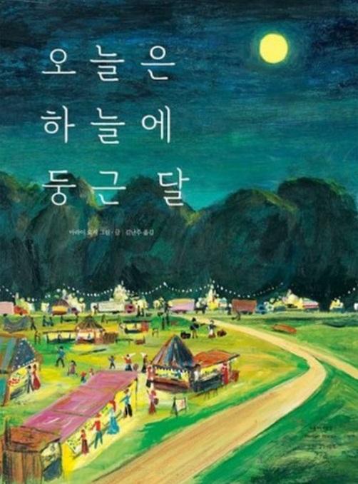 그림책 '오늘은 하늘에 둥근 달'(아라이 료지 저, 김난주 역, 시공주니어, 2020)